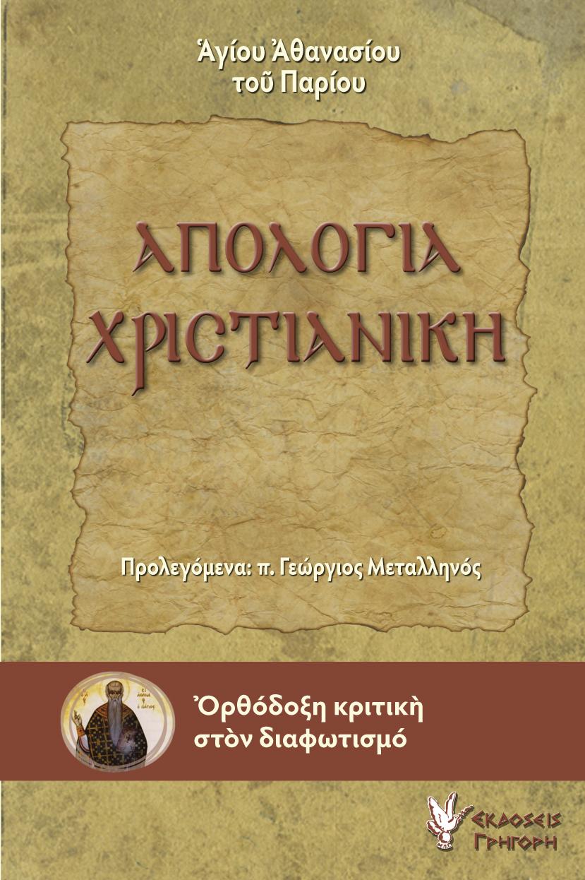 http://www.grigorisbooks.gr/datafiles/1679.jpg