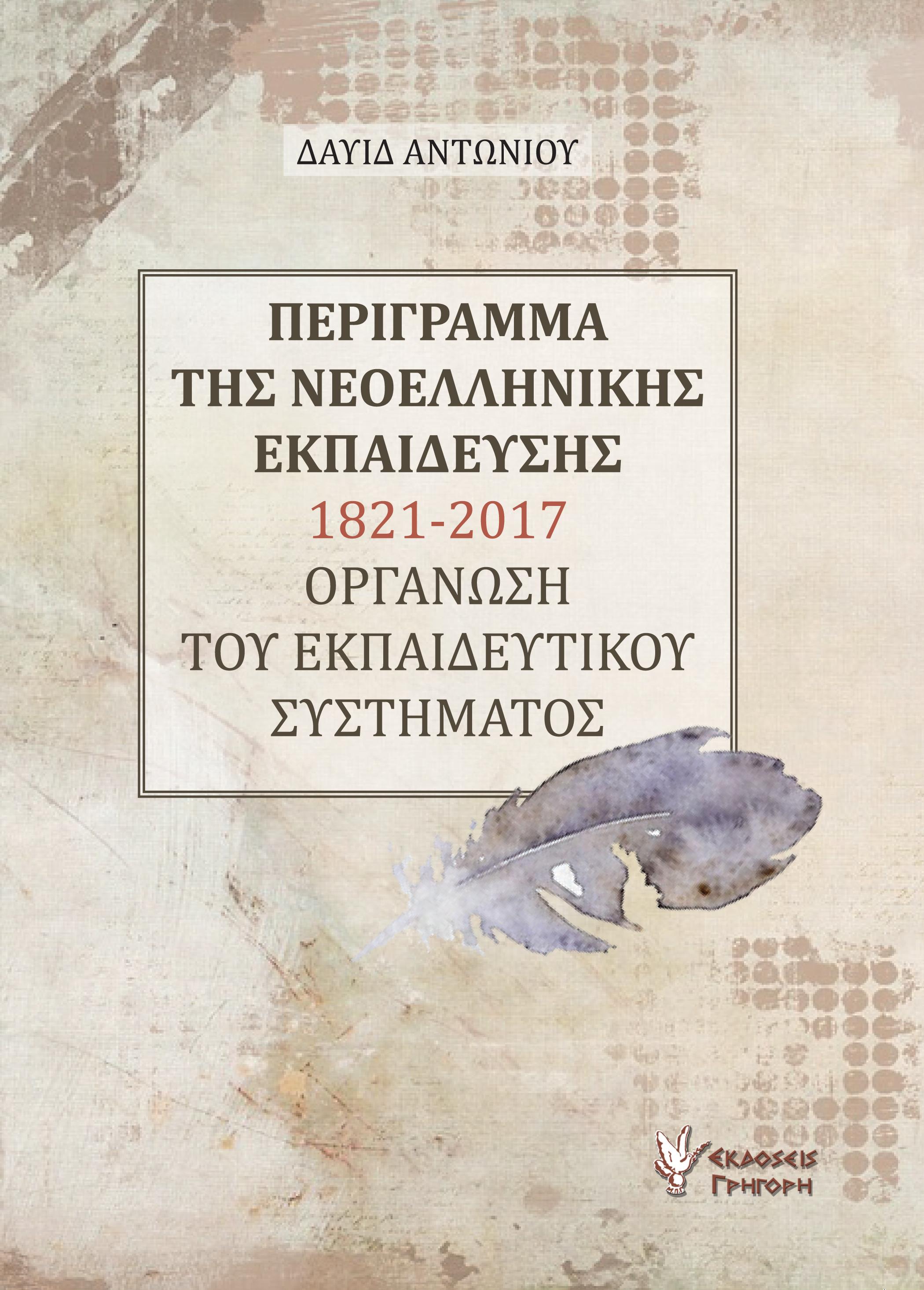 Περίγραμμα της νεοελληνικής εκπαίδευσης 1821-2017