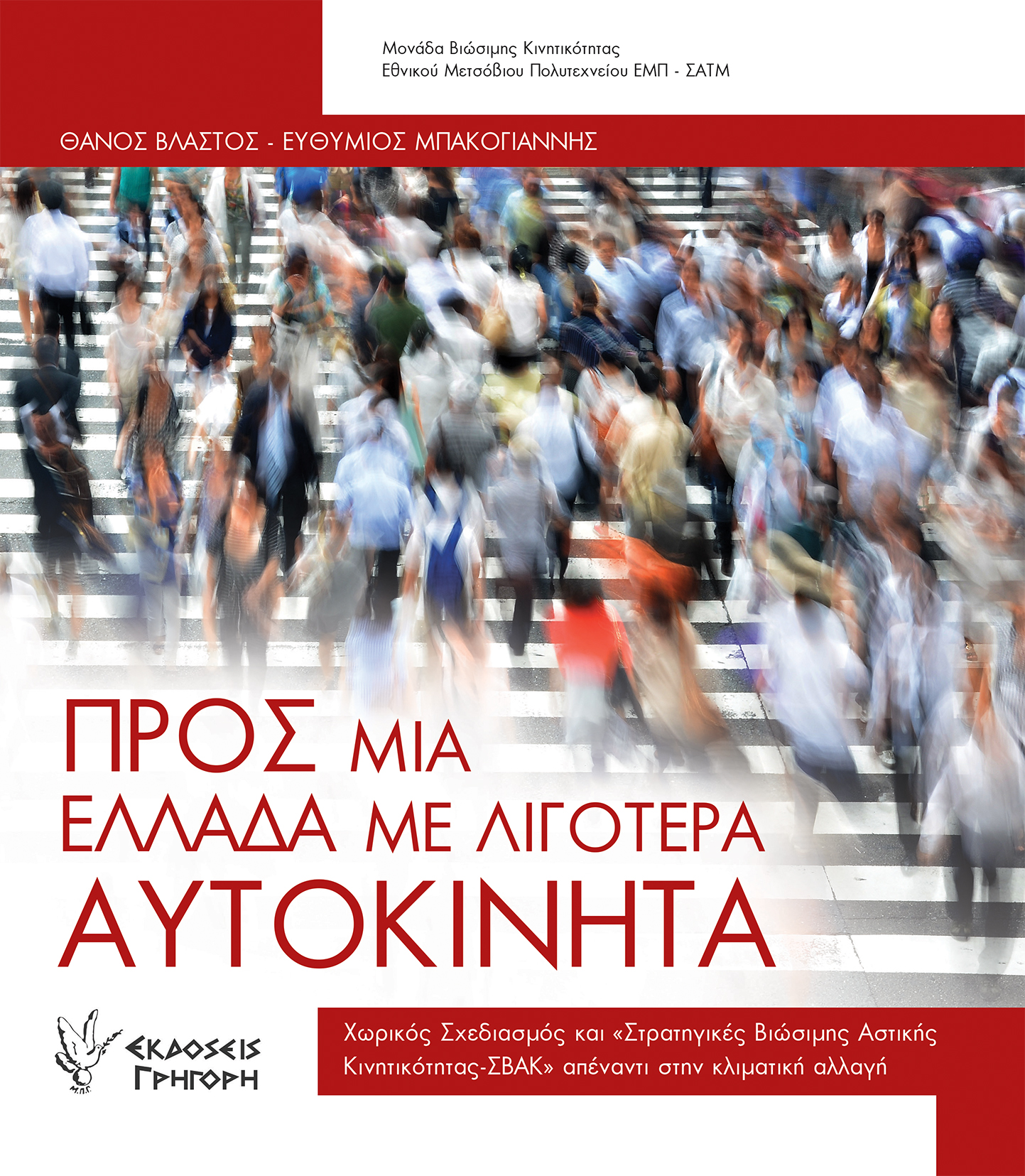 Προς μια Ελλάδα με λιγότερα αυτοκίνητα